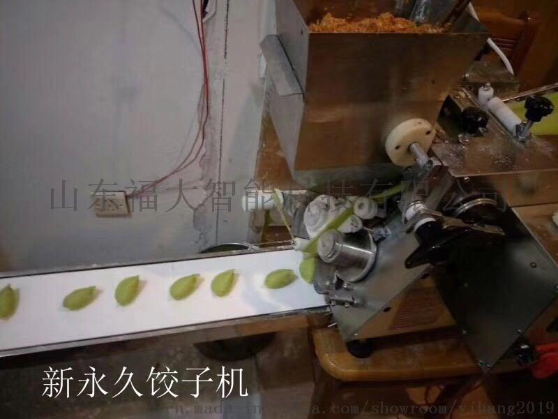 SJ-100型速冻生产线专用全自动水饺机
