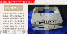 顺德手板厂3D打印手板模型 SLA快速成型电器手板