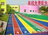 地板染色剂 水泥地染色剂 油漆染料