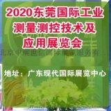 2020東莞國際工業測量測控技術及應用展覽會