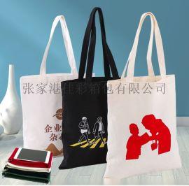 批量帆布袋定制印logo购物袋宣传袋定做