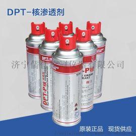 DPT-核 核级套装着色渗透探伤剂