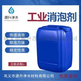 水处理消泡剂 有机硅消泡剂 实体厂家 巩义源升净水
