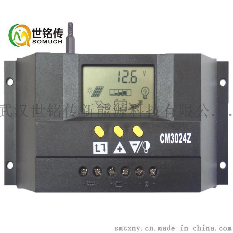 30A太阳能控制器/路灯家用发电系统太阳能电池板通用mppt12v24v智能