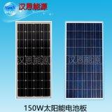 漢恩150W單晶/多晶太陽能電池板