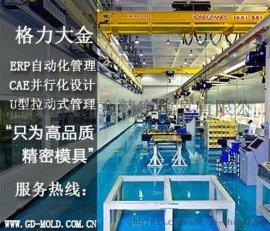 广东哪家注塑模具加工厂强 格力大金精密模具