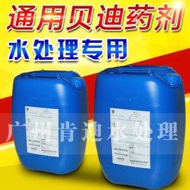 美国GE药剂 通用贝迪药剂HYPERSPERSE MDC220RO反渗透专用阻垢剂