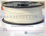 深圳厂家生产PLA 3D打印耗材 白色 1.75mm