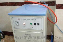 全自动蒸汽发生器多少钱,上海生产蒸汽发生器厂家