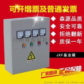 江西生产JXF基业箱 低压开关柜 配电箱