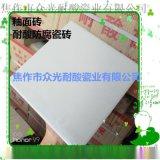 优质耐酸砖,众光耐酸瓷砖生产厂家