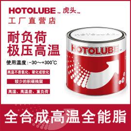 全合成高温全能脂300℃齿轮轴承链条润滑油脂