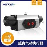 上海智能气动执行器德国威肯进口精小耐磨气动执行机构