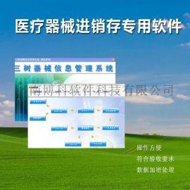 医疗器械管理进销存软件三树三类器械信息管理系统