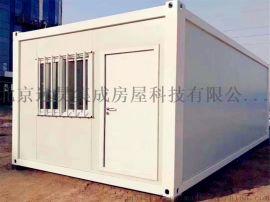 北京供应防火保温集装箱住人集装箱集装箱房租赁销售