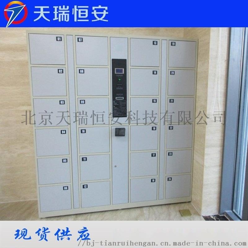 厂家直销北京天瑞恒安TRH—T24D条码寄存柜