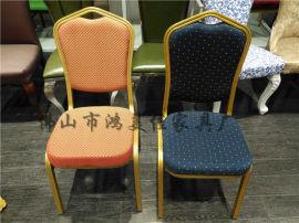 厂家定制布面软包铝合金宴会活动酒店椅颜色可选