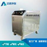 蒸汽洗車機 盡享專屬貨源 柴油版蒸汽清洗機