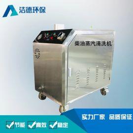 蒸汽洗车机 尽享专属货源 柴油版蒸汽清洗机