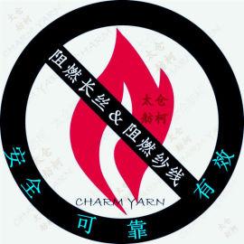 阻燃纖維、阻燃黑絲、安全防火化學纖維舫柯生產