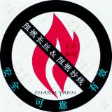 阻燃纤维、阻燃黑丝、安全防火化学纤维舫柯生产