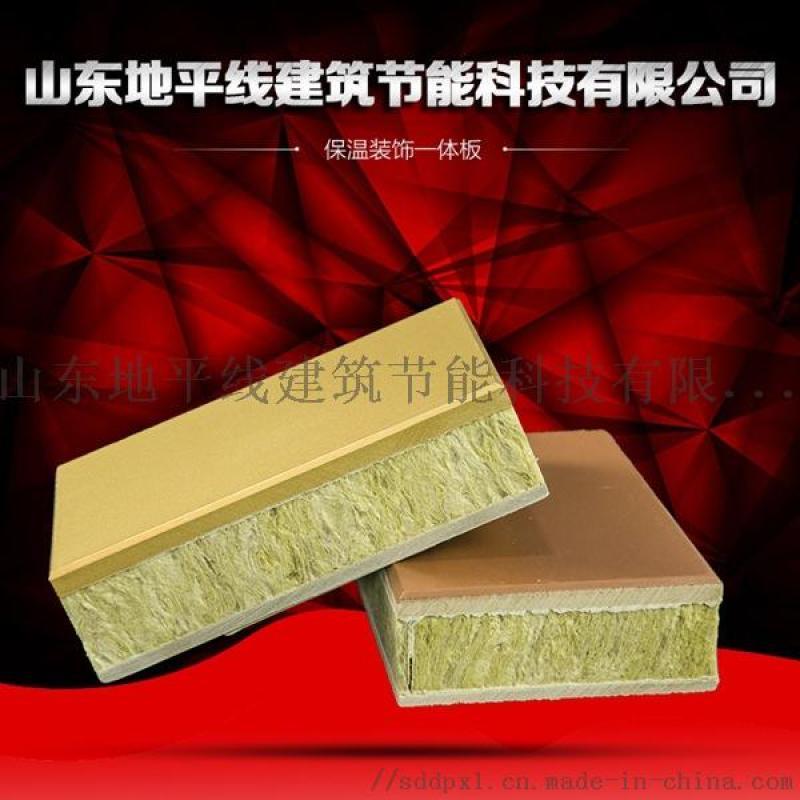 岩棉水包沙保溫防火材料