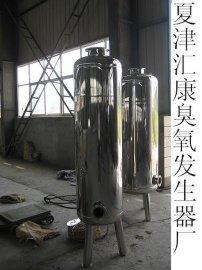 臭氧混合塔(30T)