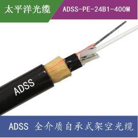 【太平洋】ADSS光缆 PE双护套 芳纶纱 400M 24芯  非金属电力光缆