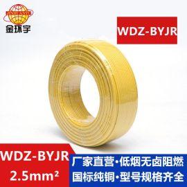 金环宇电线电缆WDZ-BYJR 2.5无卤低烟软电缆金环宇低烟无卤电缆