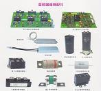变频器配件维修