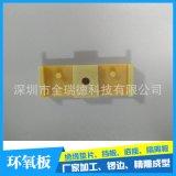 厂家直销环氧板配件 游星轮 MOS管治架 高精度锣边定制