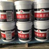 厂家生产铸造用 封箱膏 封箱泥膏 防止飞边跑火 耐高温 涂抹均匀