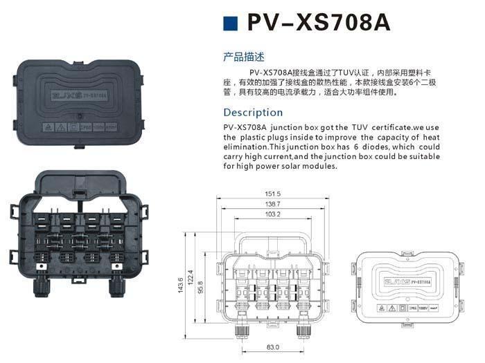 光伏接线盒(PV-708A)