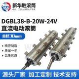 新華勝勝牌φ38直流電動滾筒24V動力輥筒輸送機傳送廠家定製批發