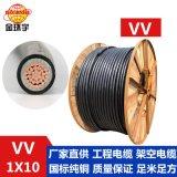 【金环宇电缆】0.6/1KV铜芯电缆VV 1*10铠装电缆批发 环保护套