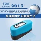 WG60A烤漆表面光澤度儀,汽車表面光澤度測量儀