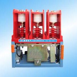 CKG3真空接触器 机械互锁、机械连锁6KV真空接触器