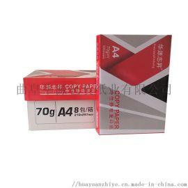 品牌加工打印复印纸70g80g高白品质