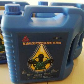 复盛往复式空气压缩机专用油4L 活塞机润滑油