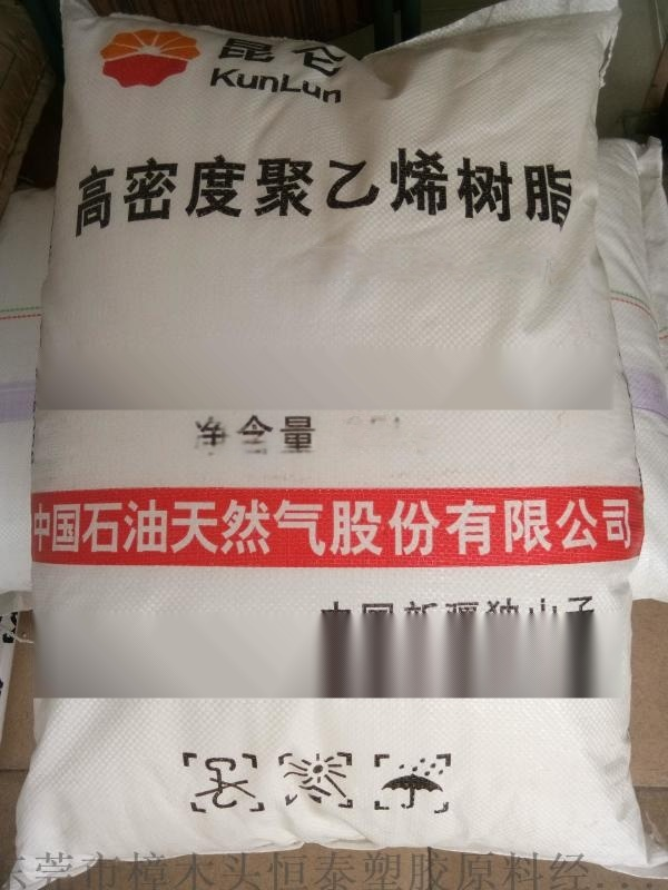 HDPE中石油独山子DMDA-8008高密度聚乙烯 玩具填充PE料