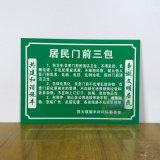源頭工廠批量生產門前三包責任牌 星級文明家庭門牌