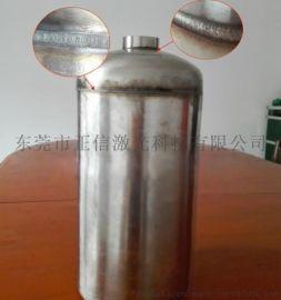 东莞市正信灭火器外壳激光焊接机