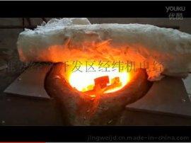 工业环保小型溶铝炉,可用于铝合金实验和浇铸的中频电炉