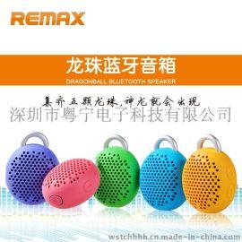 Remax/睿量 龙珠蓝牙音箱 无线蓝牙小音箱 立体声户外运动音乐播放器 便携式播放器