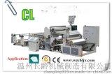 800mm-3500mm型无纺布淋膜机/编织布淋膜机/纸张等淋膜机