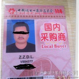 办理118届广交会采购证