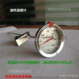 油炸锅专用不锈钢油温计食品温度计油炸温度计测油温温度计