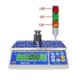 上下限报 电子秤 重量报 电子称 钰恒三色灯报 电子称