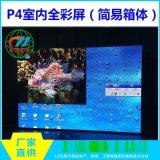 彩能光電 P4室內全綵屏(簡易箱體)