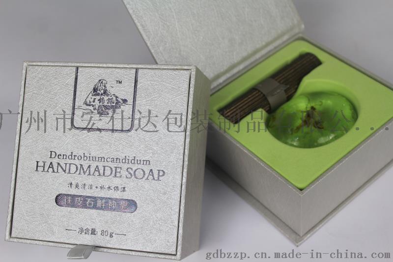 日用品包装盒 铁皮石斛肥皂包装盒 广州包装盒厂家个性化定制生产